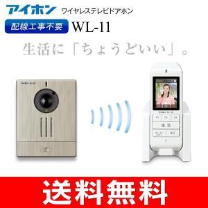 アイホン ワイヤレスカラーテレビドアホン 録画機能付き 配線工事不要 WL-11|townmall