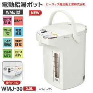 電気ポット 電動ポット(電動給湯ポット/沸騰ジャーポット)容量3.0L ピーコック魔法瓶工業(Peacock) WMJ-30-W|townmall