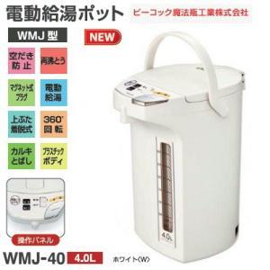 電気ポット 電動ポット(電動給湯ポット/沸騰ジャーポット)容量4.0L ピーコック魔法瓶工業(Peacock) WMJ-40-W|townmall