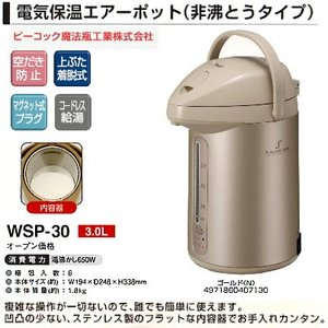 WSP-30(N)電気ポット 電気保温エアーポット(電気エアーポット)非沸とうタイプ 容量3.0L ピーコック魔法瓶工業(Peacock) WSP-30-N|townmall