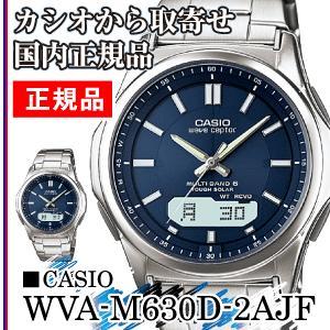 カシオ 国内正規品 ウェーブセプター ソーラー電波腕時計(CASIO) WVA-M630D-2AJF|townmall