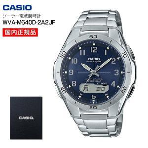 カシオ ウェーブセプター(wave ceptor) ソーラー電波腕時計(CASIO) クリスマスプレゼントに WVA-M640D-2A2JF|townmall