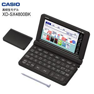 XD-SR4800(BK) 高校生モデル カシオ 電子辞書 本体 エクスワード XDSR4800BK CASIO EX-word 高校生向け ブラック XD-SR4800BK