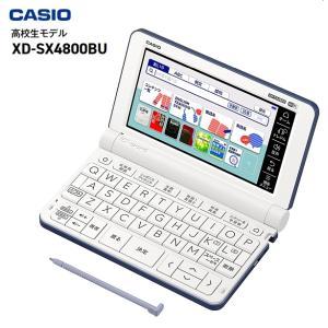XD-SR4800(BU) 高校生モデル カシオ 電子辞書 本体 エクスワード XDSR4800BU CASIO EX-word 高校生向け ブルー XD-SR4800BU
