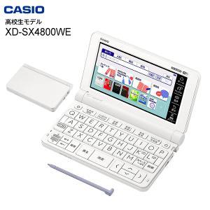XD-Z4800(WE) 高校生モデル カシオ 電子辞書 本体 エクスワード XDZ4800WE CASIO EX-word 高校生向け ホワイト XD-Z4800WE|townmall