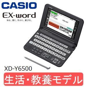 XD-Y6500(BK) カシオ 電子辞書 エクスワード 生活・教養モデル CASIO EX-word XD-Y6500BK townmall