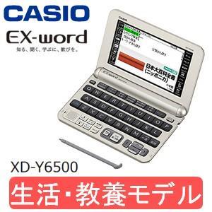 XD-Y6500(GD) カシオ 電子辞書 エクスワード 生活・教養モデル CASIO EX-word XD-Y6500GD townmall