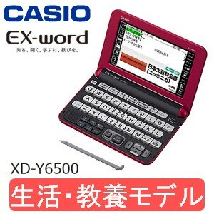 XD-Y6500(RD) カシオ 電子辞書 エクスワード 生活・教養モデル CASIO EX-word XD-Y6500RD townmall