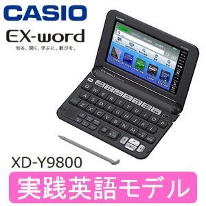 XD-Y9800(BK) カシオ 電子辞書 エクスワード 実践英語・実務英語 CASIO EX-word XD-Y9800BK townmall