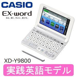 XD-Y9800(WE) カシオ 電子辞書 エクスワード 実践英語・実務英語 CASIO EX-word XD-Y9800WE townmall