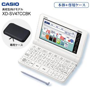 電子辞書 カシオ 高校生モデル 本体 XD-Z4700(WE) エクスワード CASIO EX-word XD-Z4800 の学校販売モデル 本体+純正ケース XD-Z47CCBK-SET-2|townmall