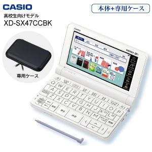 電子辞書 カシオ 高校生モデル 本体 XD-Z4700(WE) エクスワード CASIO EX-word XD-Z4800 の学校販売モデル 本体+純正ケース XD-Z47CCWE-SET-2|townmall