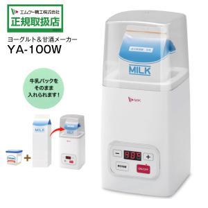 ヨーグルトメーカー 甘酒メーカー(YA100W)MK 自家製発酵食品(塩糀/カスピ海ヨーグルト)エムケー精工 YA-100W
