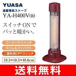 ハロゲンヒーター 速暖電気ストーブ 電気ヒーター 400W 電気暖房 YA-H400V(R) ユアサ YUASA YA-H400V-R|townmall