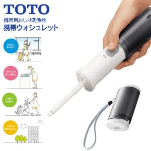 (YEW4R2) TOTO 携帯用おしり洗浄器 携帯ウォシュレット 海外旅行・出張・お子様用に YEW4R2|townmall