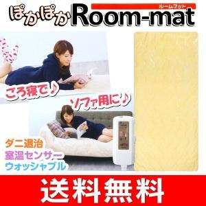 電気マット ごろ寝マット姉妹品(ホットカーペット/敷きパッド) 約1畳 洗濯可能(丸洗いOK) シングル YUASA(ユアサ) YGM-50V-BE(ベージュ)|townmall