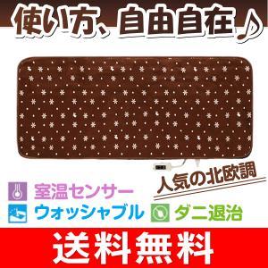 Room-mat(ルームマット)(ホットカーペット/敷きパッド) 約1畳 丸洗いOK シングルサイズ(172×75cm) YUASA(ユアサ) YGM-50RN-BR(ノルディックブラウン)|townmall