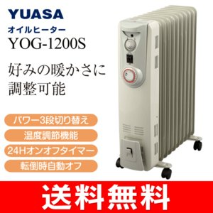 (わけあり・アウトレット)オイルヒーター 24時間オンオフ(入切)タイマー搭載(電気ヒーター・電気ストーブ) 3段階切替式/温度調節機能)ユアサ (訳)YOG-1200S|townmall