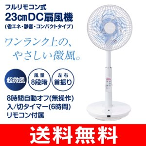 DC扇風機(23センチ) CLASSY(クラッシィ) フルリモコン式 ユアサ(YUASA) YT-D2320VFR-WH|townmall