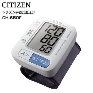 血圧計 手首式 シチズン 小型 軽量 コンパクト CITIZEN 手首血圧計 CH650Fの画像