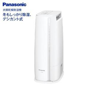 Panasonic 衣類乾燥除湿機 除湿乾燥機 デシカント式 部屋干し 衣類乾燥 ホワイト パナソニ...