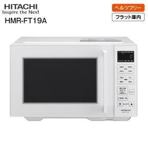 日立 電子レンジ ヘルツフリー 単機能 フラット庫内 17L HMR-FT183-W HITACHI...