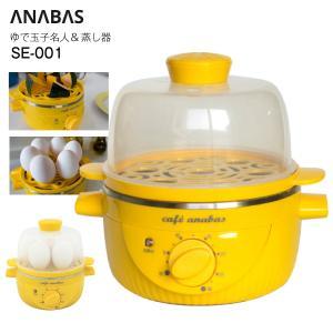 ゆで玉子名人&かんたん蒸し器(1段) アナバス スチームクッカー ゆで卵メーカー 電気蒸し器 蒸し調理機 ANABAS イエロー SE-001の画像