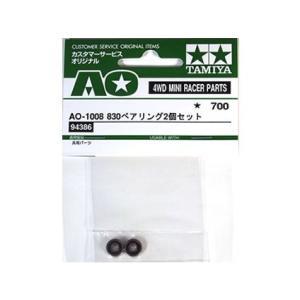 830ベアリング2個セット(AO-1008・...の関連商品10
