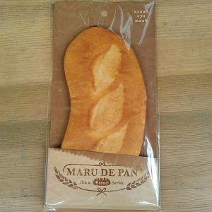 まるでパンみたいな アイマスク フランスパン|toy-burger