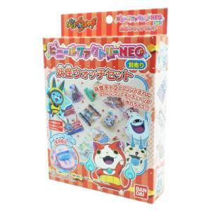 ビニールファクトリーNEO 別売り 妖怪ウォッチセット|toy-manoa