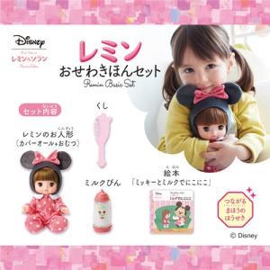 はじめてのお世話遊びにぴったりの、赤ちゃんタイプの「レミン」のお人形がついたきほんセット。  お世話...