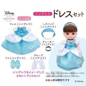 レミン&ソラン  シンデレラ ドレスセット|toy-manoa