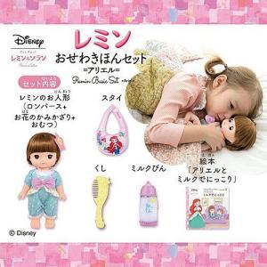 おしゃれ遊びが楽しめる、妹タイプの「レミン」のお人形です。  大人気アリエルモチーフのお人形セットが...