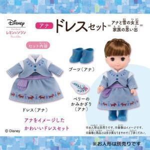 「アナと雪の女王 家族の思い出」のコスチュームをモチーフにしたお洋服が登場!かわいいアナのドレスです...