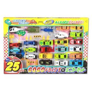 いろんな車が勢ぞろい!たっぷり25台のミニカーセットです。  タウンマップ付です。  (※トミカサイ...