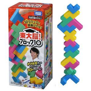 東大脳!ブロック10   おもちゃ ゲーム パズル toy-manoa
