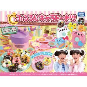 ぷるるんキャラドーナツ|toy-manoa