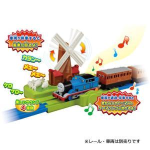 プラレールトーマス きかんしゃトーマス くるくるメロディ風車|toy-manoa