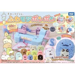すみっコぐらし ふわモジポンポン|toy-manoa