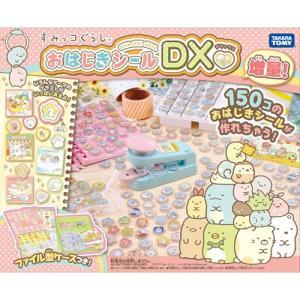 すみっコぐらし おはじきシールDX|toy-manoa