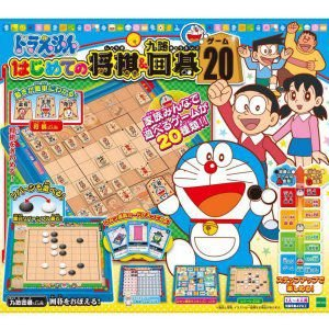 ドラえもん はじめての将棋&九路囲碁 ゲーム20の関連商品7