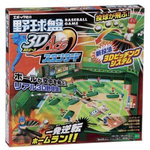 野球盤 3Dエーススタンダード|toy-manoa