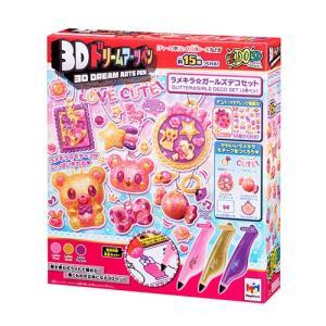 3Dドリームアーツペン ラメキラ☆ガールズデコセット(3本ペン)