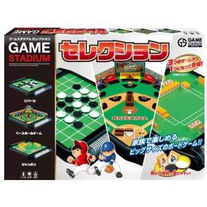 ゲームスタジアム セレクション|toy-manoa
