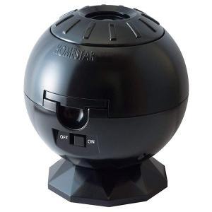 HOMESTAR Lite 2 ホームスター ライト2 ブラック  | プラネタリウム おもちゃ