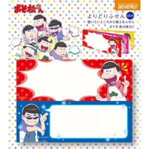 雑貨 BEV-FS-063 よりどりふせん スリム おそ松さん 集合|toy-shop