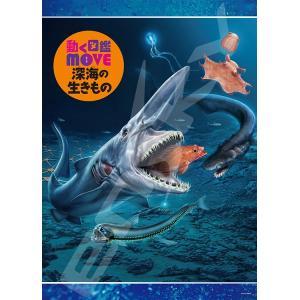 ジグソーパズル ENS-300-L542 動く図鑑MOVE 深海の生きもの 300ピース