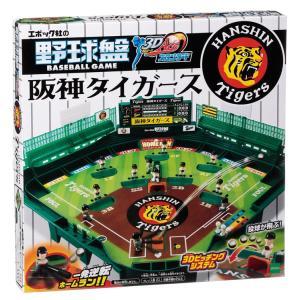 おもちゃ EPT-06166 ボードゲーム 野球盤 3Dエース スタンダード 阪神タイガース