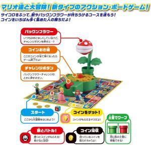 おもちゃ EPT-07300 ボードゲーム スーパーマリオ かみつき注意!パックンフラワーゲーム|toy-shop|03