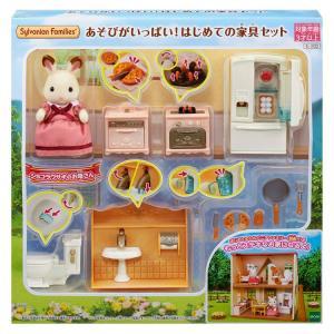 おもちゃ セ-203 シルバニアファミリー あそびがいっぱい! はじめての家具セット [CP-SF]  [CP-SF] toy-shop